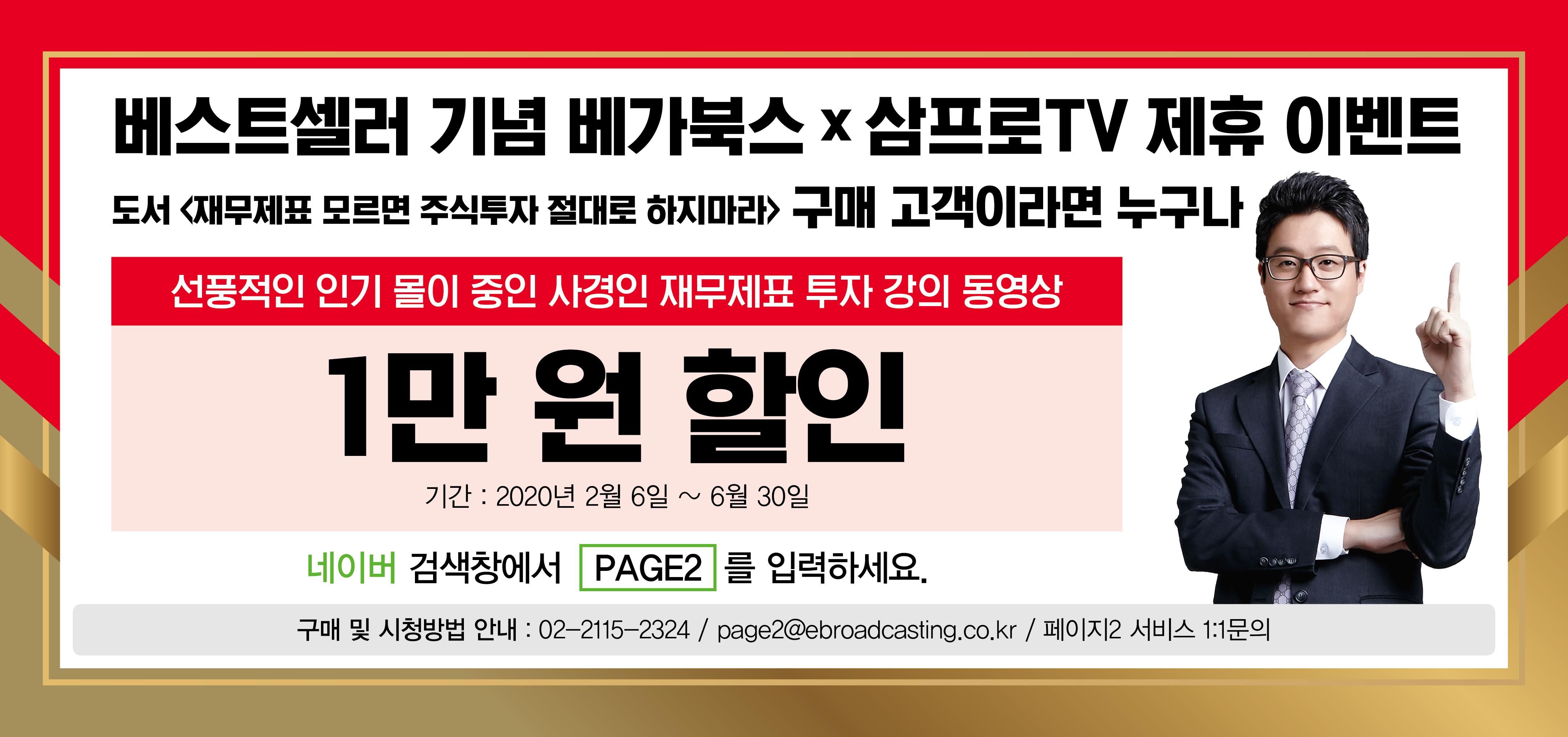 베스트셀러 기념 베가북스 x 삼프로TV 제휴 이벤트